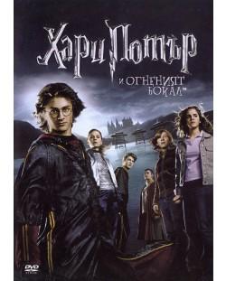 Хари Потър и Огненият бокал (DVD)