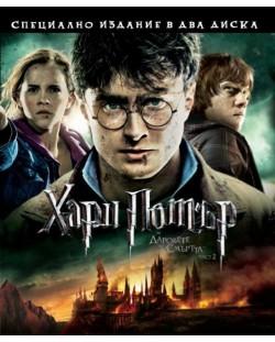 Хари Потър и Даровете на смъртта: Част 2 (Blu-Ray)