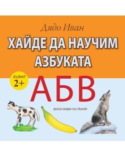 Хайде да научим азбуката