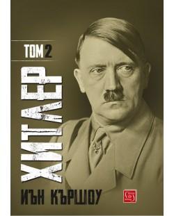 Хитлер – том 2