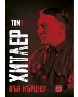 Хитлер – том 1