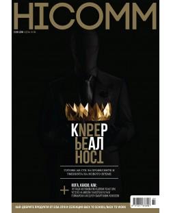 HiComm Есен 2019: Списание за нови технологии и комуникации - брой 213