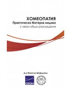 homeopatiya-prakticheska-materiya-medika-s-nyakoi-obshti-razsazhdeniya