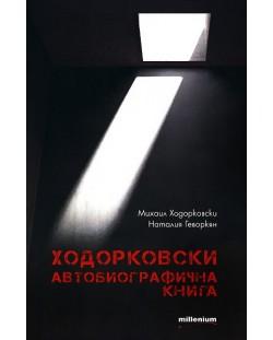 Ходорковски. Автобиографична книга