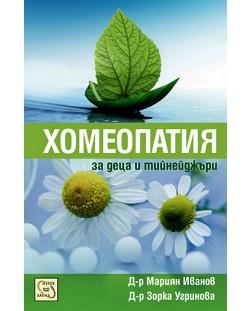 Хомеопатия за деца и тийнейджъри