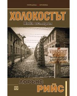 holokostat-nova-istoriya