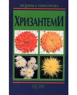 Хризантеми