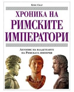 Хроника на римските императори (твърди корици)