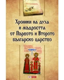 Хроники на духа и мъдростта от Първото и Второто българско царство (твърди корици)