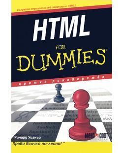 HTML for dummies