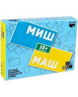 Игра с карти Миш Маш