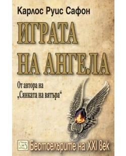 Играта на ангела (Гробището на забравените книги 2)