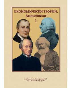 Икономически теории. Антология - том 1