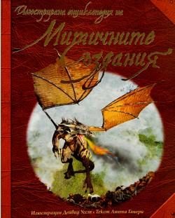 Илюстрована енциклопедия на митичните създания