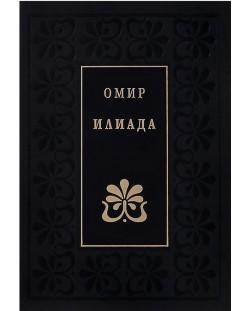 Илиада (луксозно издание)