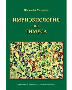 Имунобиология на тимуса