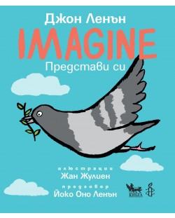 Imagine / Представи си