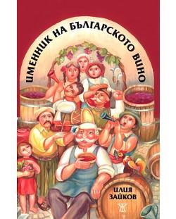 Именник на българското вино