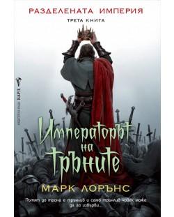 Императорът на тръните (Разделената империя 3)