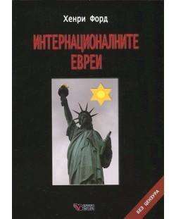 Интернационалните евреи. Без цензура