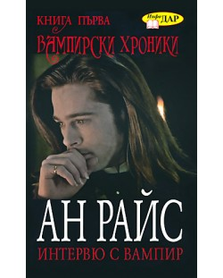 Интервю с вампир (Вампирски хроники 1)