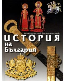 История на България (твърди корици)