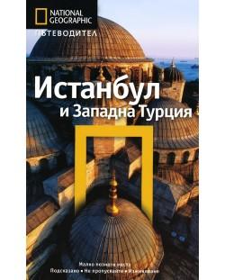Истанбул и Западна Турция: Пътеводител National Geographic