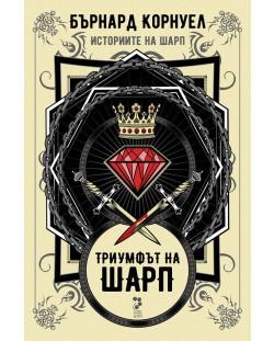Триумфът на Шарп (Историите на Шарп 2)