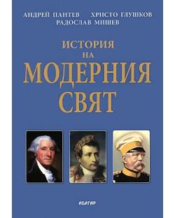 История на модерния свят (твърди корици)