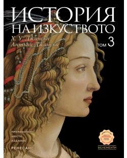 История на изкуството - том 3: Ренесанс