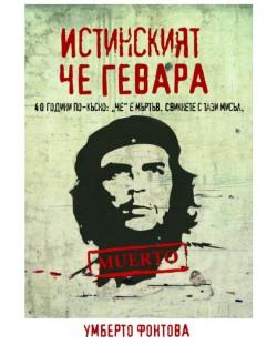 Истинският Че Гевара