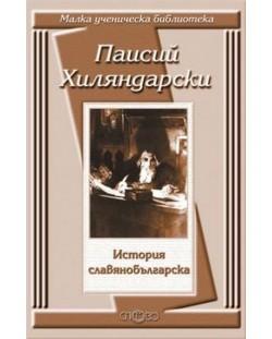 История славянобългарска (Малка ученическа библиотека)