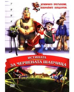 Истината за Червената шапчица (DVD)