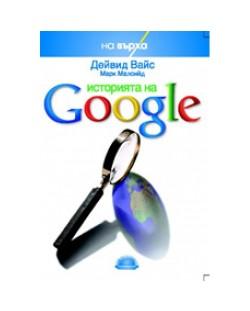 Историята на Google