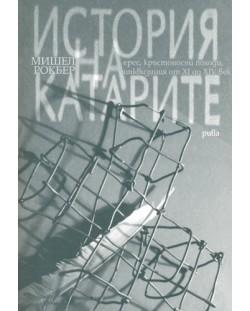 istorija-na-katarite