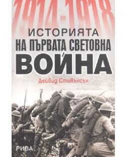 Историята на Първата световна война 1914-1918