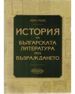 История на българската литература през Възраждането