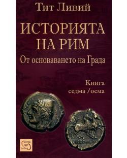 Историята на Рим 7-8
