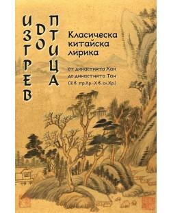 izgrev-do-ptitsa-klasicheska-kitayska-lirika