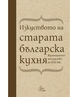 Изкуството на старата българска кухня. Кулинарното наследство на XIX век (твърди корици)