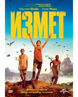 Измет (DVD)