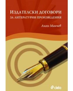 Издателски договори за литературни произведения