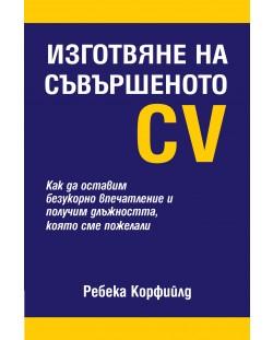 Изготвяне на съвършеното CV (твърди корици)