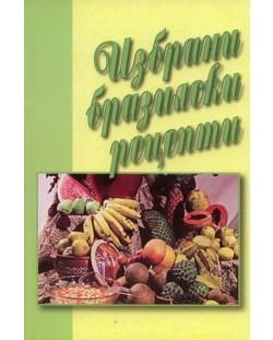 Избрани бразилски рецепти