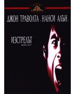 Изстрелът (DVD)