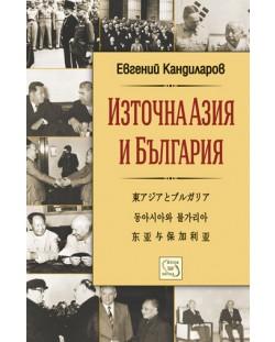 iztochna-aziya-i-balgariya