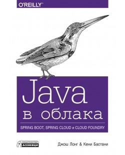 Java в облака. Spring Boot, Spring Cloud и Cloud Foundry