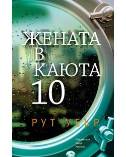 zhenata-v-kajuta-10