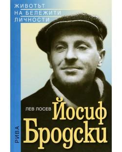 kolektsiya-ruski-pisateli-2-yosif-brodski-nabokov