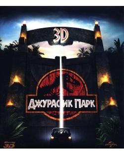 Джурасик парк 3D (Blu-Ray)